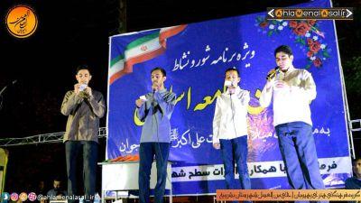 اجرای گروه سرود رهپویان احلی من العسل در مراسم عید غدیر خم